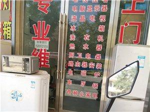 臨洮液晶電視維修-洗衣機維修-冰箱維修