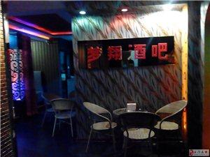 梦翔酒吧欢迎您