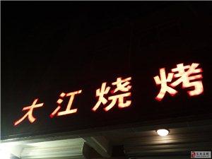大江烧烤欢迎您光临
