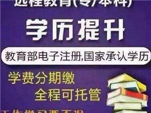 朔州学历直通车