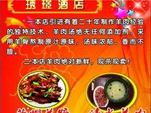 �L�Z酒店推出特色羊肉火锅