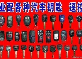 宝丰县金顺开锁服务中心