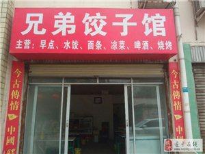 兄弟饺子馆欢迎您