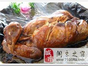 本叫花鸡秉承健康,质优,美味,价廉为宗旨。