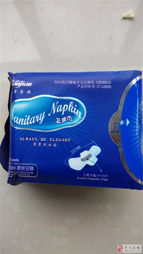 日用夜用负离子磁卫生巾有消炎止痛的效果