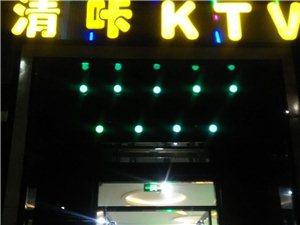 凊咔KTV歡迎你