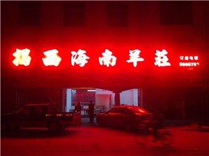 揭西海南羊莊11月11日隆重開業