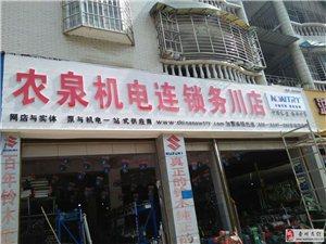 中国农泉机电科?#21152;?#38480;公司进驻务川县