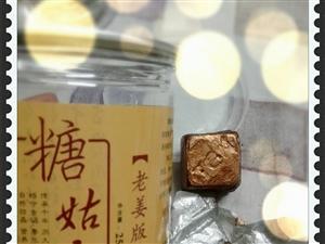 云南古方红糖