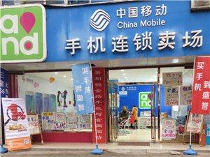 中国移动手机卖场