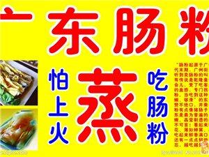 广东特色小吃