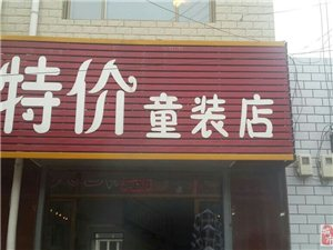 奶奶廟胡同特價童裝店