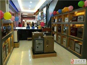 艾谱保险箱专卖店11月28日期盛大开业