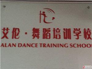 艾伦.钢管舞培训学校