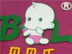 贝贝乐国际母婴护理中心