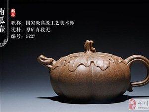 精品工藝紫砂壺