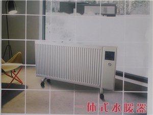 水暖電暖氣體驗店