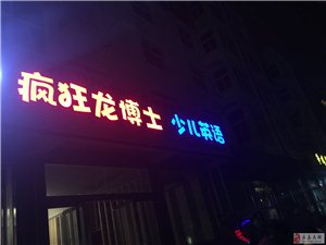 把中國的孩子培養成世界的主人,宇宙的寵兒!!!