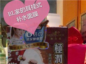 销售台湾黑面膜sexylook
