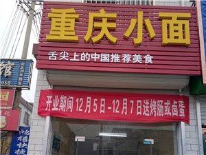 特色重慶小面,舌尖上的中國推薦美食。