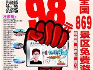 2016锦绣江山旅游年卡及2016惠途连票