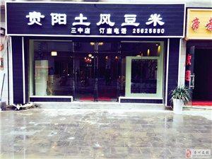 贵阳土风豆米三中分店火爆营业中