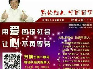 陕西咸阳寻人启事网,免费录入失踪人口档案