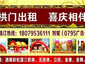 萬載告廣告公司大量出售租彩虹拱門彩虹篷.