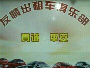 《友情》出租车俱乐部!