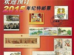招远2015年纪特邮票年册出售
