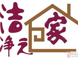 专业清洗热水器,洗衣机,空调,冰箱,油烟机