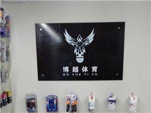 平川第一家专业羽毛球运动服务店铺