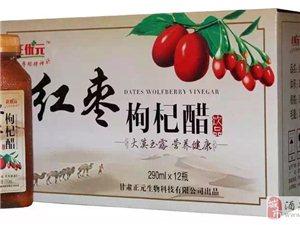红枣枸杞醋、酒招商