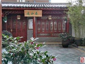 逸和春茶道院常年招生