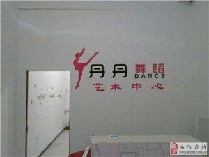 丹丹舞蹈藝術中心招生進行中