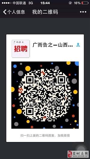吕梁最大的交友推广平台,汇集了万千吕梁好友在线。