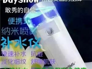 DayShow补水仪