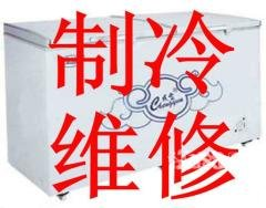 宏达家电制冷维修15929345906