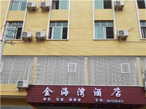 寨蒿镇(金海湾酒店)2016年1月8日隆重开业。