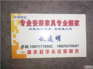 河南省鸿运国际官网欢迎您县老赵搬家公司(家具维修)