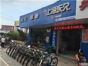 廣豐上海永久自行車專賣店