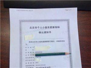 高价求购北京牌照