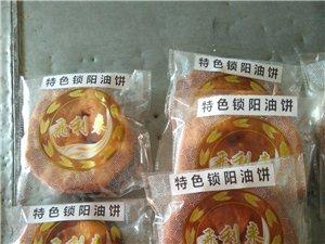 特色锁阳油饼出售