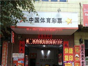中国体育彩票免费加盟