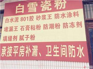 銷售水泥、瓷粉等部分商品