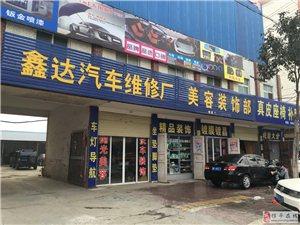 鑫達汽車維修廠