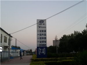 华夏汽修厂 一汽汽车(轿车)特约维修服务站