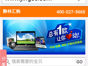 """大悟""""靜林匯購""""    網上商城、網上超市"""