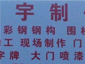 广告,标示,标牌,彩钢,大门喷漆