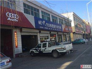 時代汽車裝飾配件修理廠